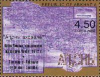 Старая карта Абхазии, составленная Михаилом Чачба, 1м; 4.50 руб