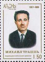 Археолог М.Трапшь, 1м; 1.50 руб