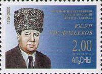 Политик Ю.Сосламбеков, 1м; 2.0 руб