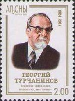 Лингвист-кавказовед Г.Турчанинов, 1м; 2.0 руб