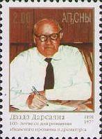 Писатель и драматург Д.Дарсалия, 1м; 2.0 руб