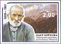 Народный целитель, долгожитель С.Курикба, 1м; 2.0 руб