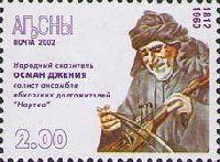 Народный сказитель О.Джения, 1м; 2.0 руб