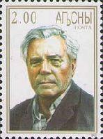 Писатель В.Астафьев, 1м; 2.0 руб