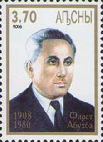 Общественный деятель Ф.Абухба, 1м; 3.70 руб