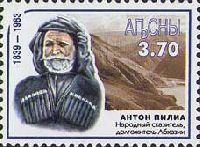 Народный сказитель, долгожитель А.Пилия, 1м; 3.70 руб