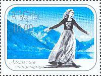 Абхазские танцы, 1 выпуск, голубой фон, 1м; 10.0 руб