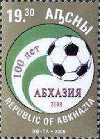 100 лет абхазскому футболу, 1м; 19.30 руб