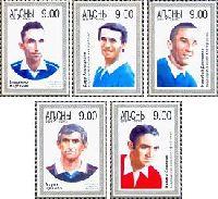 Абхазские футболисты - звезды советского футбола, 5м; 9.0 руб х 5