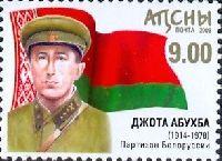 Партизан Белоруссии Джота Абухба, 1м; 9.0 руб