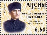 Этнограф Н.Патейпа, 1м; 6.60 руб