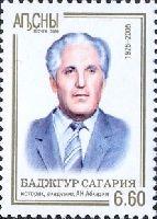 Историк Бджгур Сагария, 1м; 6.60 руб