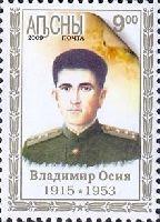 Участник Великой Отечественной войны Владимир Осия, 1м; 9.0 руб
