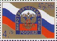 Миротворческие силы России, 1м; 4.75 руб