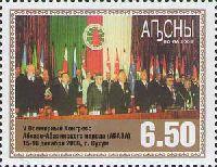Конгресс Абаза, 1м; 6.50 руб