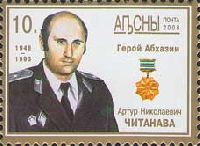 Герой Абхазии Артур Читанава, 1м; 10.0 руб
