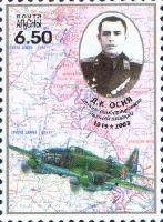 Участник Великой Отечественной войны, летчик Дмитрий Осия, 1м; 6.50 руб