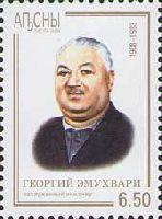 Заслуженный инженер Абхазии Г.Эмухвари, 1м; 6.50 руб