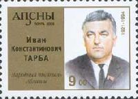 Писатель Иван Тарба, 1м; 9.0 руб