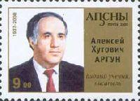 Писатель Алексей Аргун, 1м; 9.0 руб