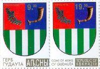 Герб города Гудаута, 2м; 9.0, 19.30 руб
