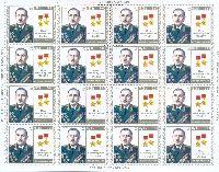 Генерал Иса Плиев, М/Л из 16м; 9.0 руб x 16