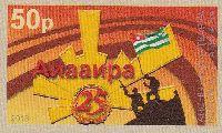 25 лет Победы Абхазии в Отечественной войне 1992-93, 1м беззубцовая; 50.0 руб