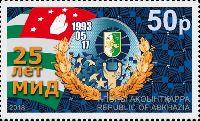 Министерство иностранных дел Абхазии, 1м; 50.0 руб