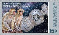 Запуски обезьян в космос, 1м; 15.0 руб