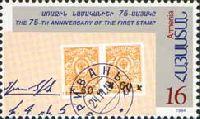 75-летие 1-й армянской марки, 1м; 16 Драм