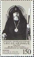 Католикос Вазген I, 1м; 150 Драм