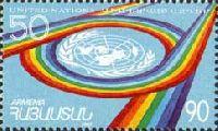50-летие ООН, 1м; 90 Драм