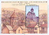 Зарубежные армянские церкви, Ошибка, без логотипа, блок; 500 Драм