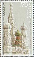 Всемирная филателистическая выставка в Москве, 1м; 170 Драм