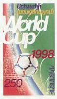 Кубок мира по футболу, Франция'98, 1м беззубцовая; 250 Драм