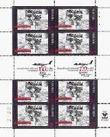 10 лет землетрясения в Армении, М/Л из 8м и 2 купонов; 250 Драм x 8