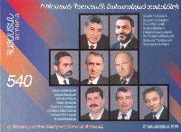 Памяти погибших сынов Армении, блок; 540 Драм