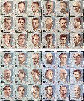 Вклад деятелей Армении в развитие ХХ века, 4 М/Л из 9м; 110 Драм x 36