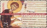 Древневосточная литература, Грикор Нарекаци, 1м; 25 Драм