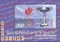 Пан-армянские игры, блок; 300 Драм