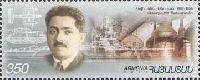 Инженер-металлург И.Тевосян, 1м; 350 Драм