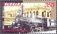 Железнодорожная магистраль Александрапол-Ереван, 1м; 350 Драм
