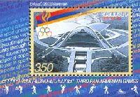 Пан-армянские игры, блок; 350 Драм