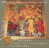 400-летие армянскому поселению в Новой Юлии, блок; 590 Драм