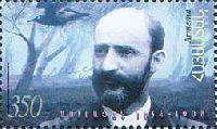 Писатель Мурацан, 1м; 350 Драм