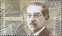 Композитор А.Тигранян, 1м; 220 Драм