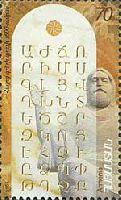 1600-летие создания армянского Алфавита, 1м; 70 Драм