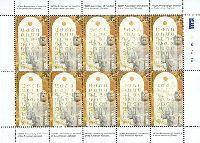 1600-летие создания армянского Алфавита, М/Л из 10м; 70 Драм x 10