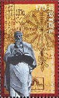 Древневосточная наука, Анания Ширакаци, 1м; 170 Драм