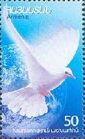 Миру Мир, Голубь, 1м; 50 Драм